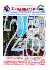 sindikalac-28-naslovna